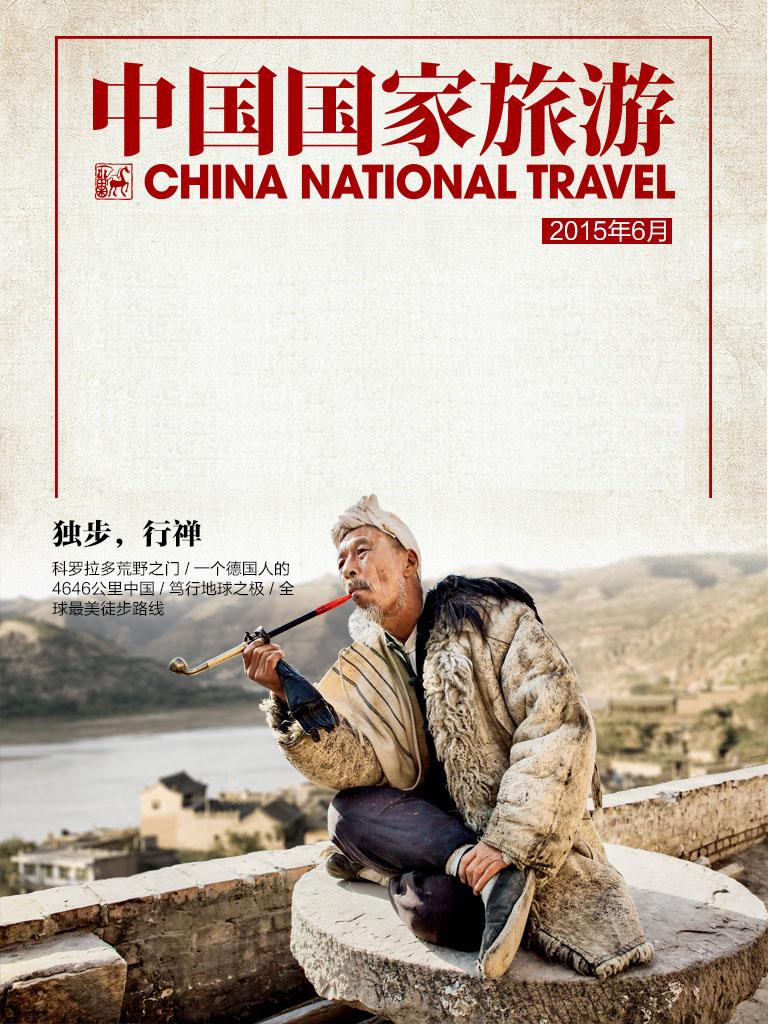 中国国家旅游(2015年6月)
