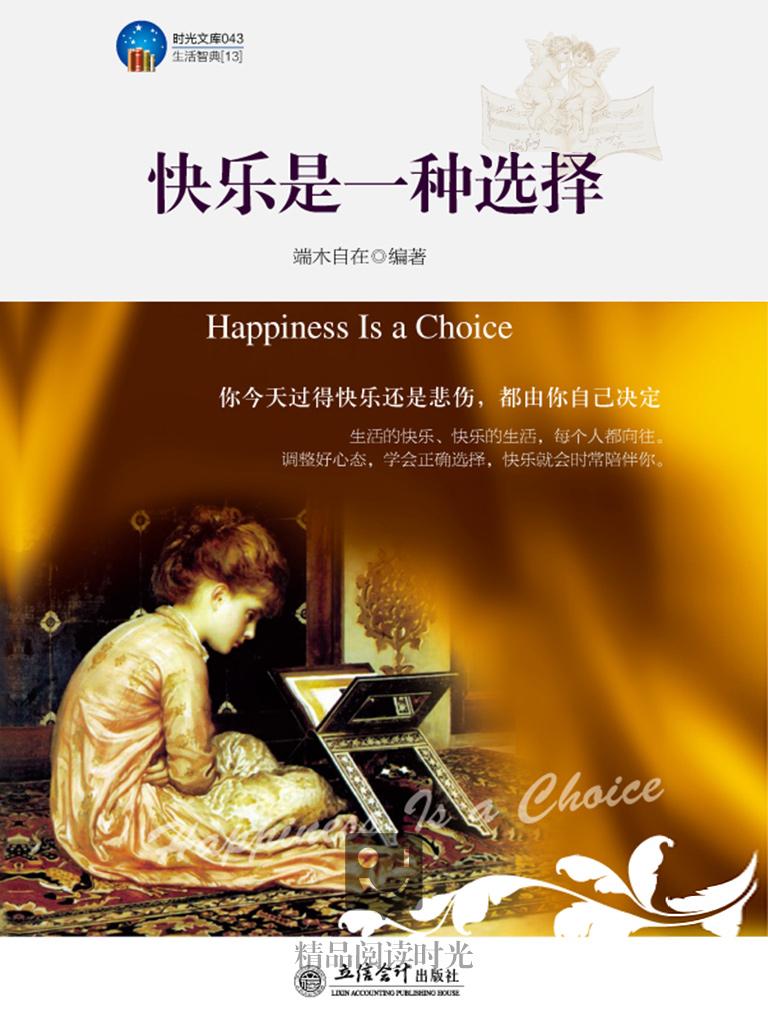 快乐是一种选择