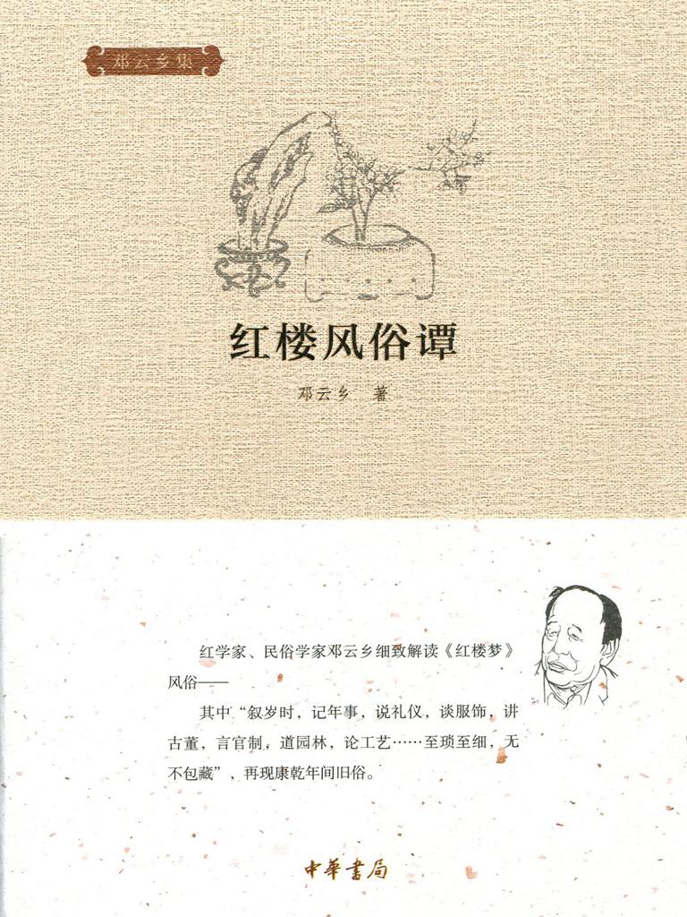 红楼风俗谭(邓云乡集)