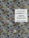 诺贝尔文学奖作品典藏书系:尼尔斯骑鹅旅行记