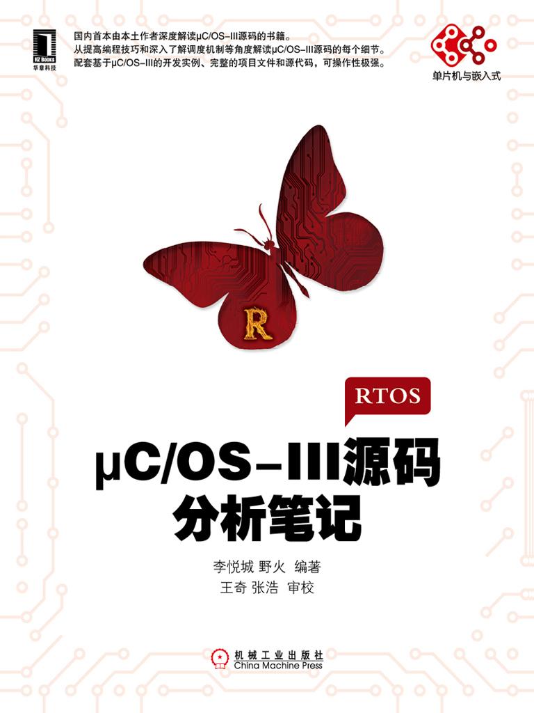 μC OS-III源码分析笔记