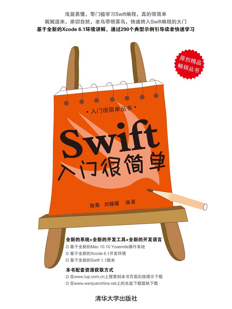 Swift入门很简单