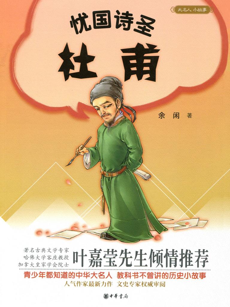忧国诗圣杜甫(大名人小故事)