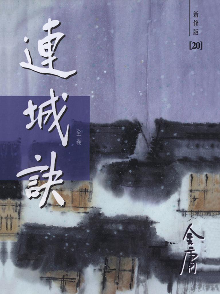 连城诀(新修版·全卷)