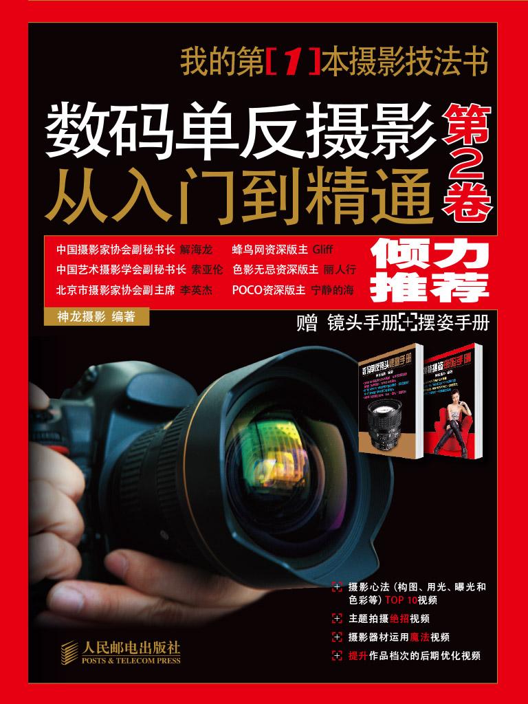 数码单反摄影:从入门到精通(第2卷)