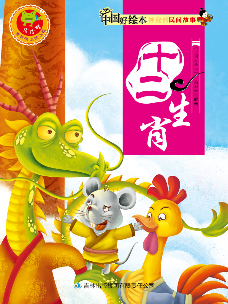 十二生肖(民间故事 7)