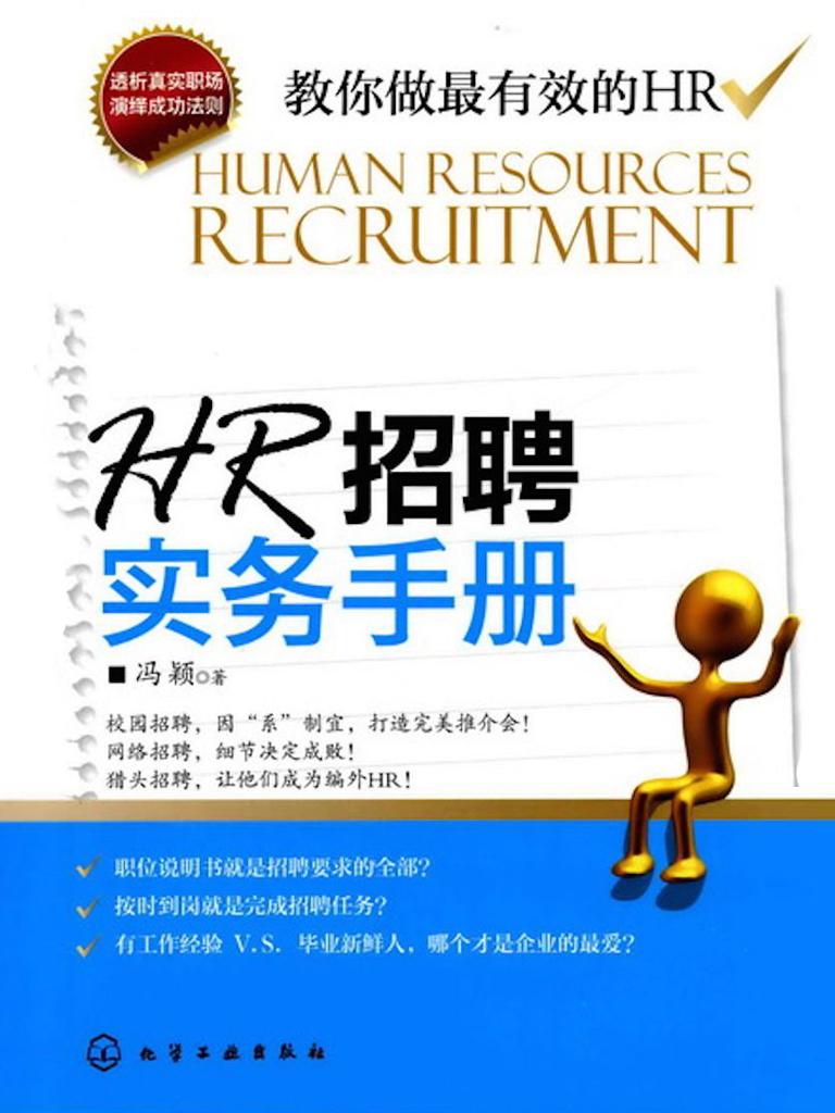 HR招聘实务手册
