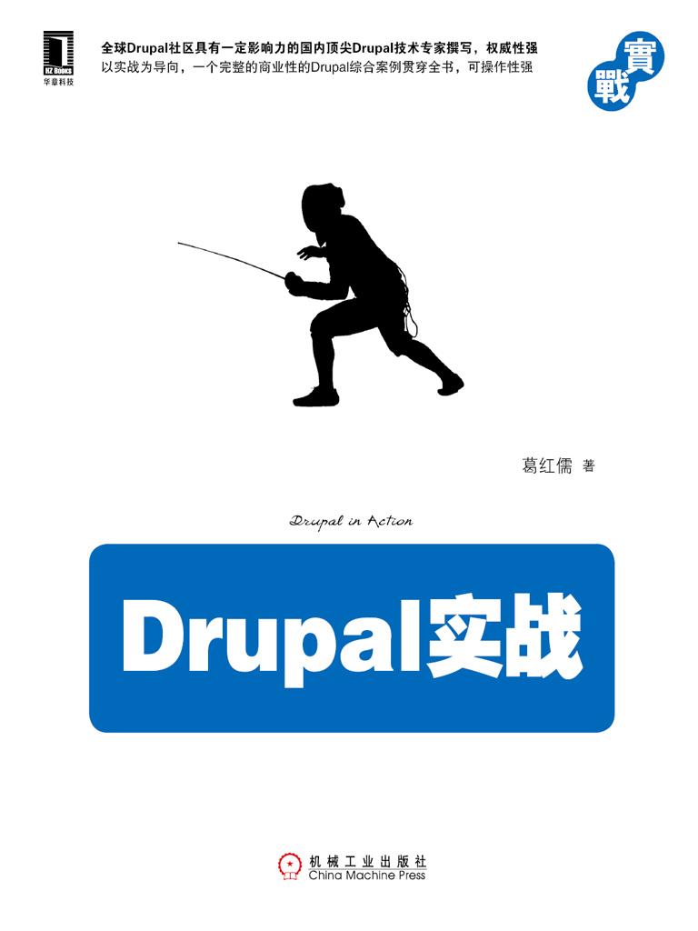 Drupal实战