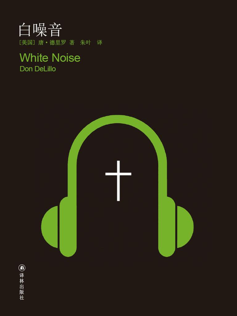白噪音(译林版)