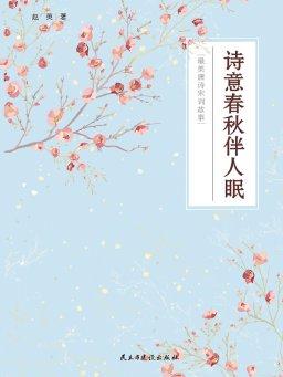 诗意春秋伴人眠:最美唐诗宋词故事