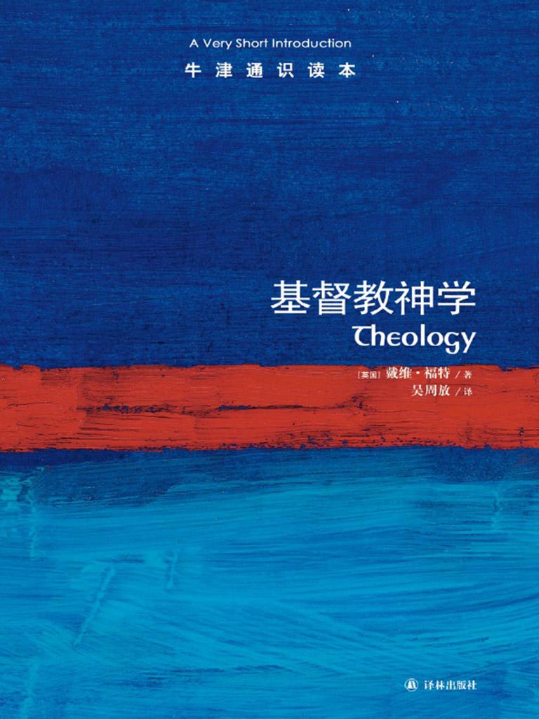 牛津通识读本: 基督教神学(中文版)
