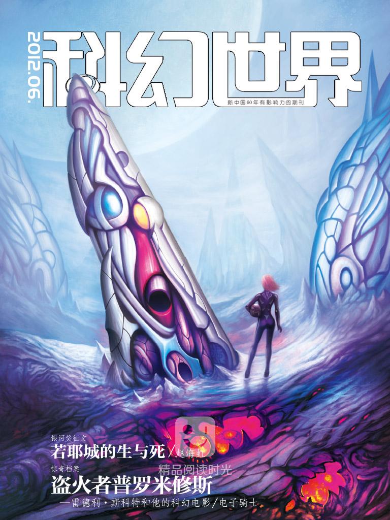 科幻世界·2012年06期
