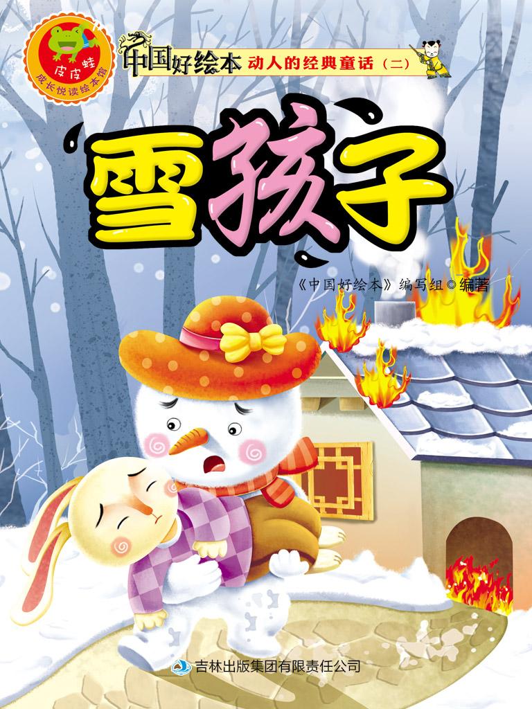 雪孩子(动人的经典童话系列二 9)