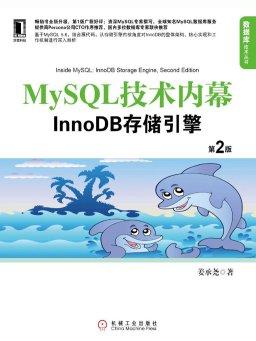 MySQL技术内幕:InnoDB存储引擎(第2版)