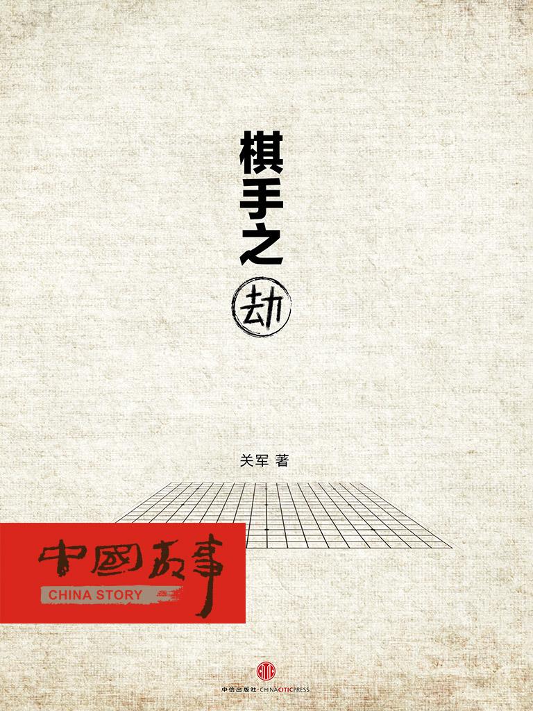 棋手之劫(中国故事)