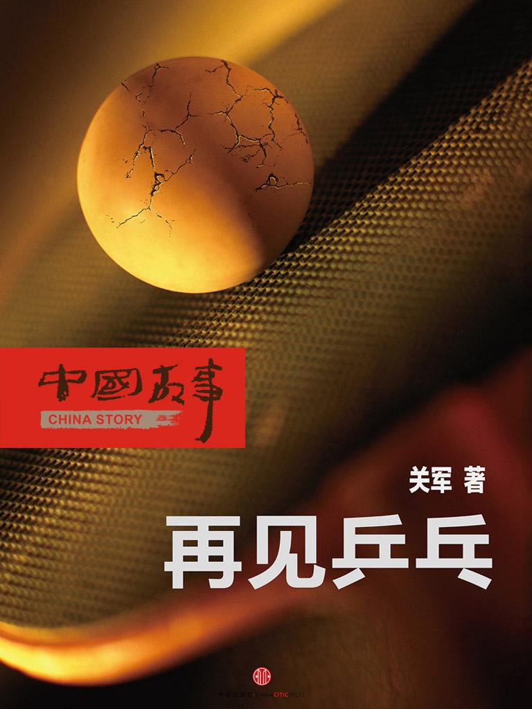 再见乒乓(中国故事)