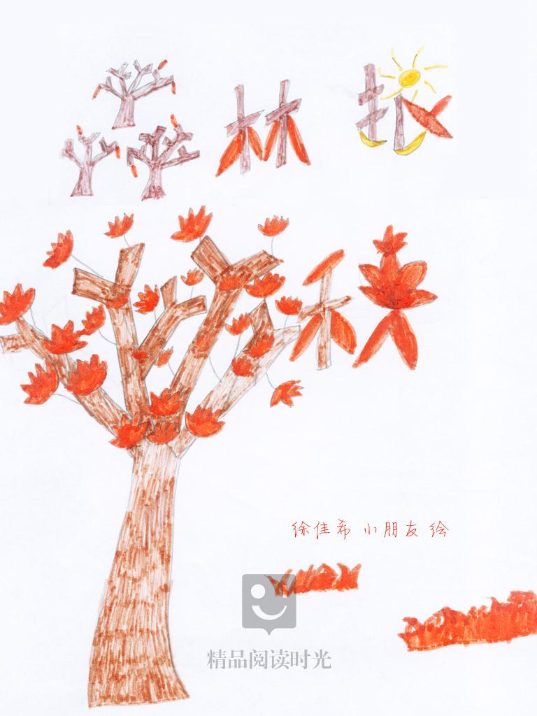 森林报·秋