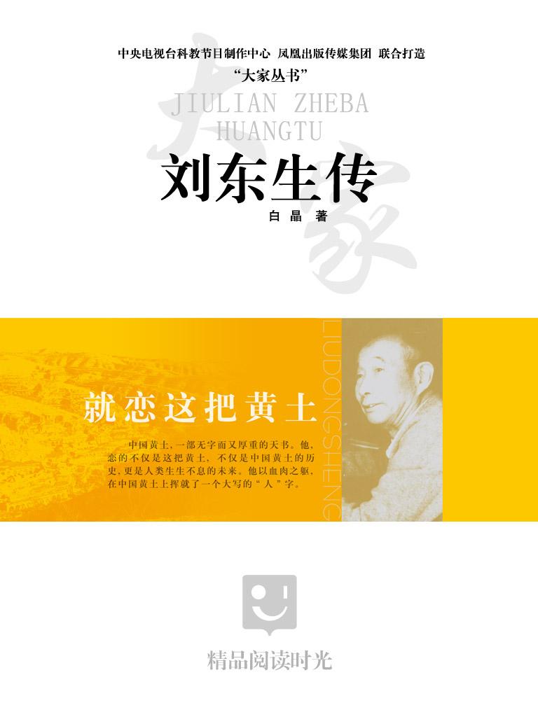 大家丛书:刘东生传