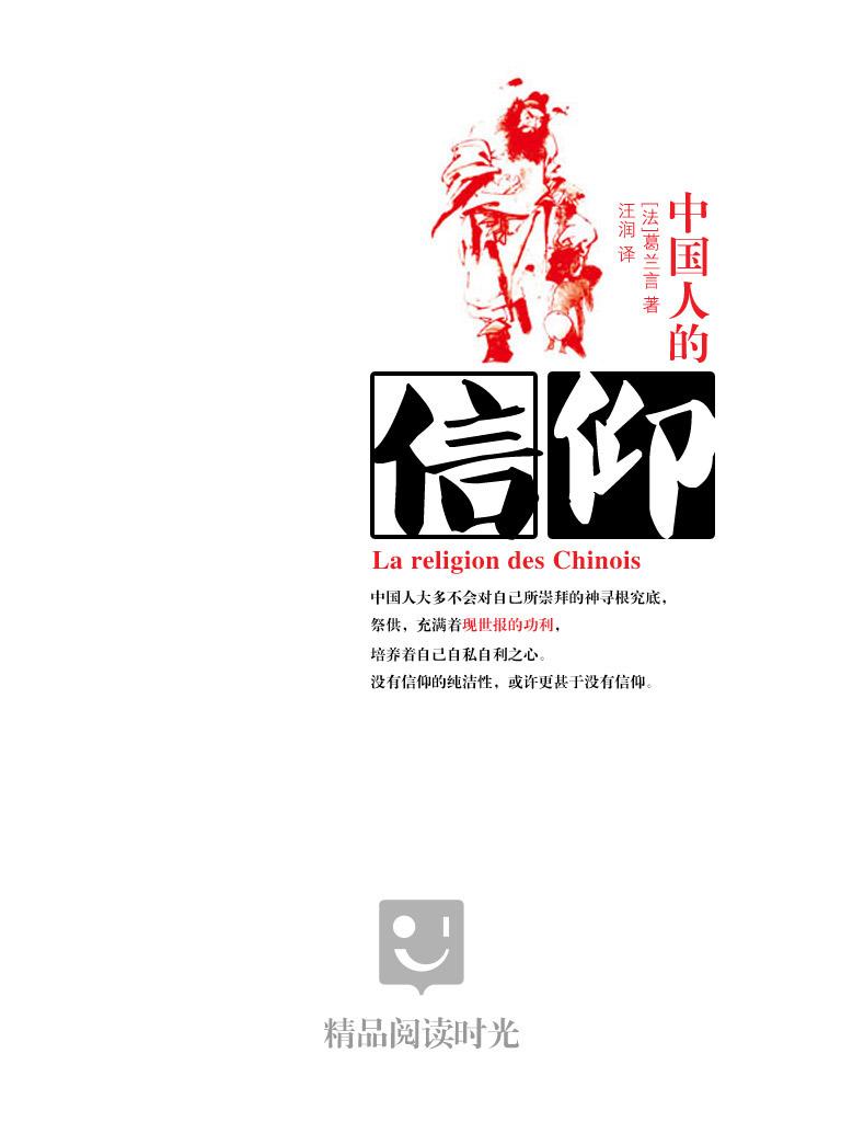 中国人的信仰