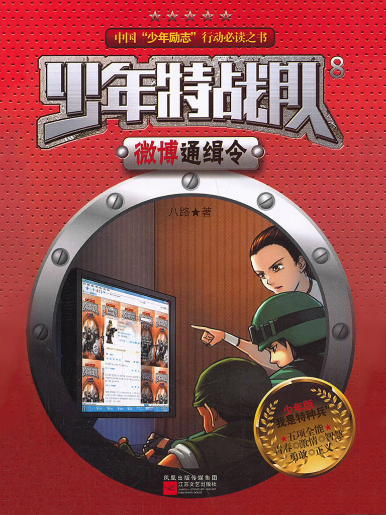 少年特战队 8:微博通缉令