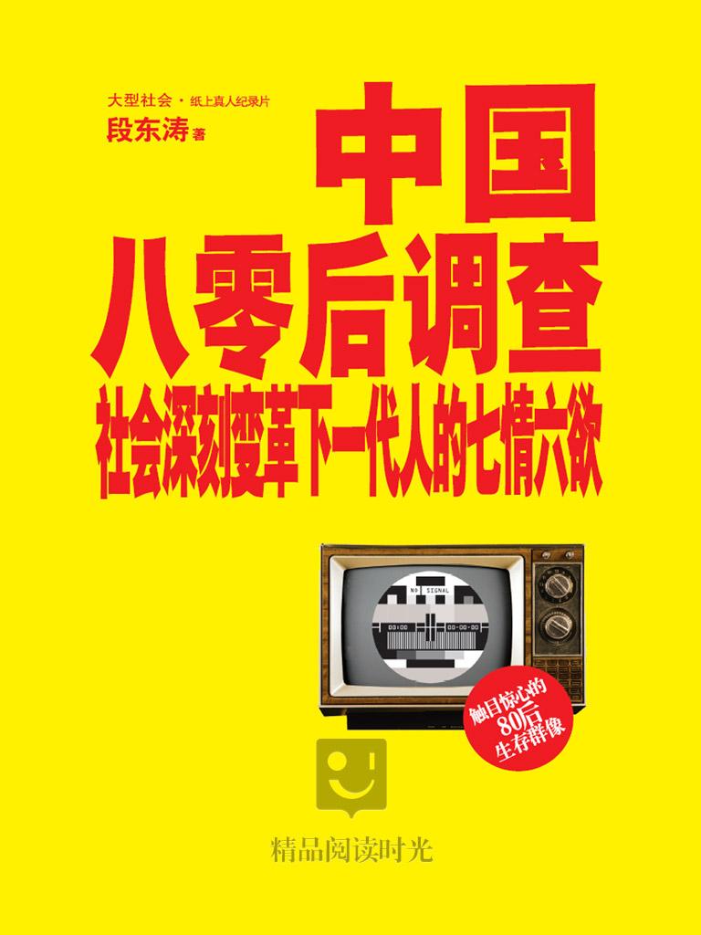 中国八零后调查