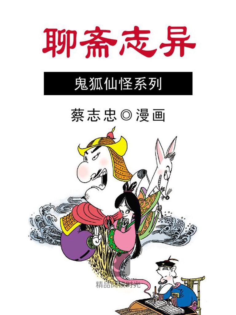 聊斋志异(漫画)
