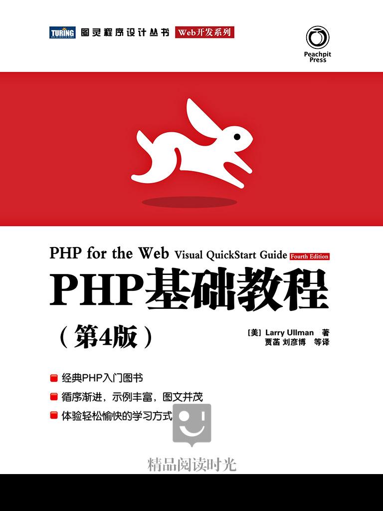 PHP基础教程(第4版)