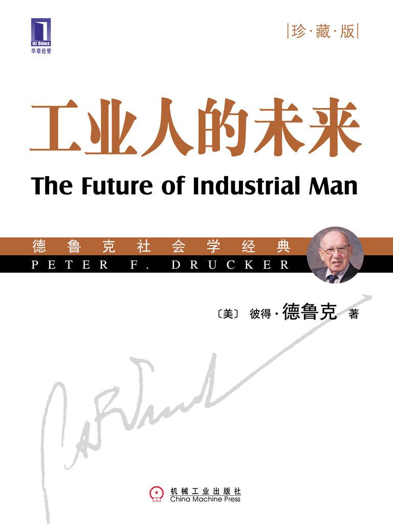 工业人的未来