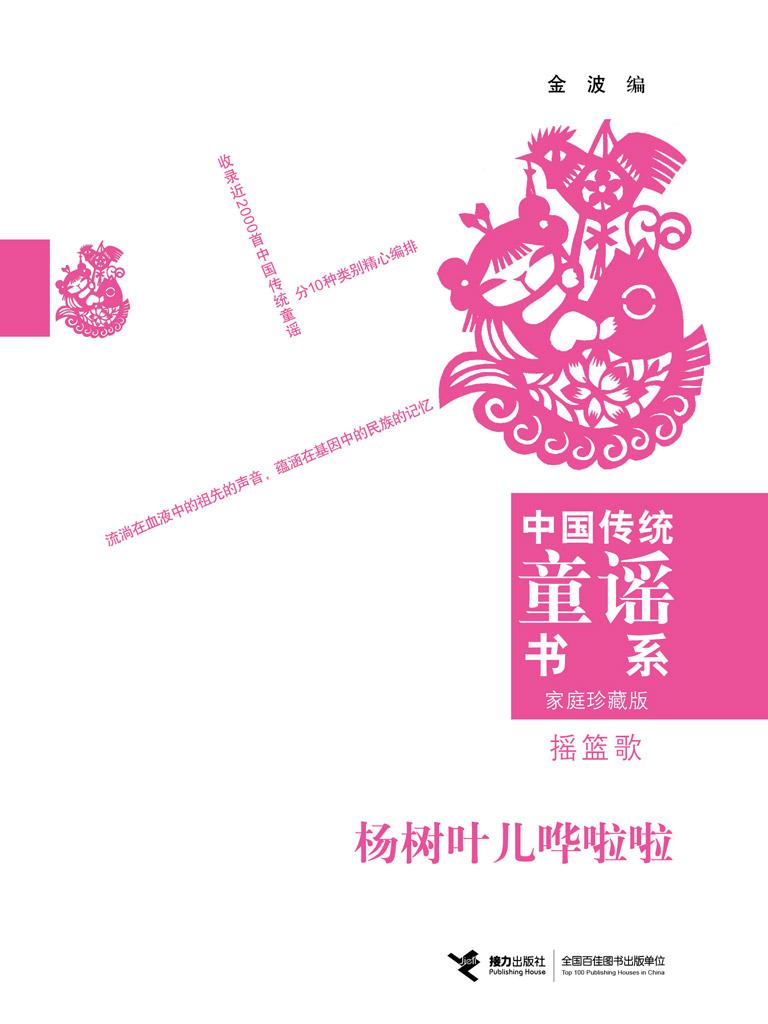 中国传统童谣书系:摇篮歌