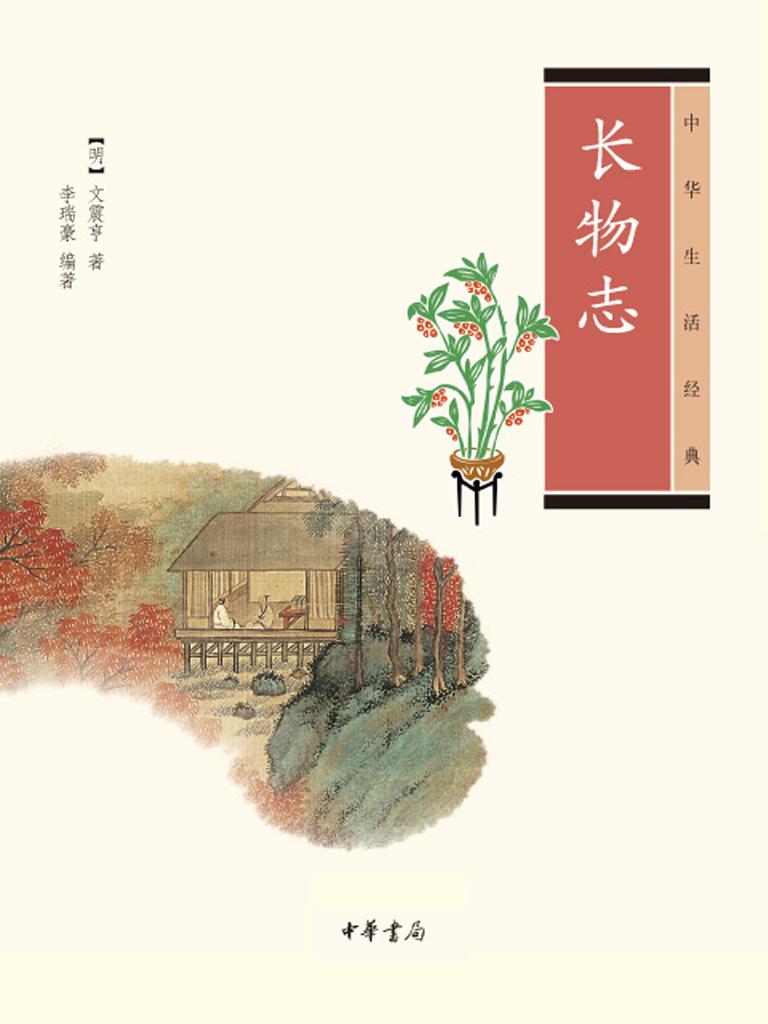 长物志:中华生活经典
