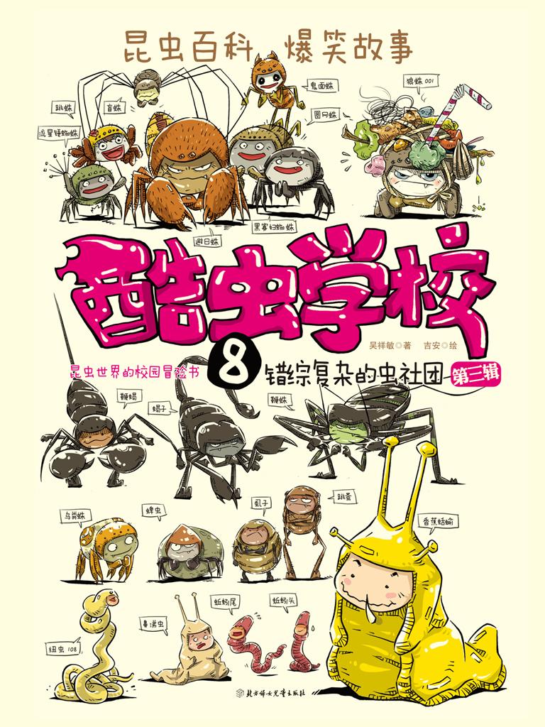 酷虫学校 8:错综复杂的虫社团