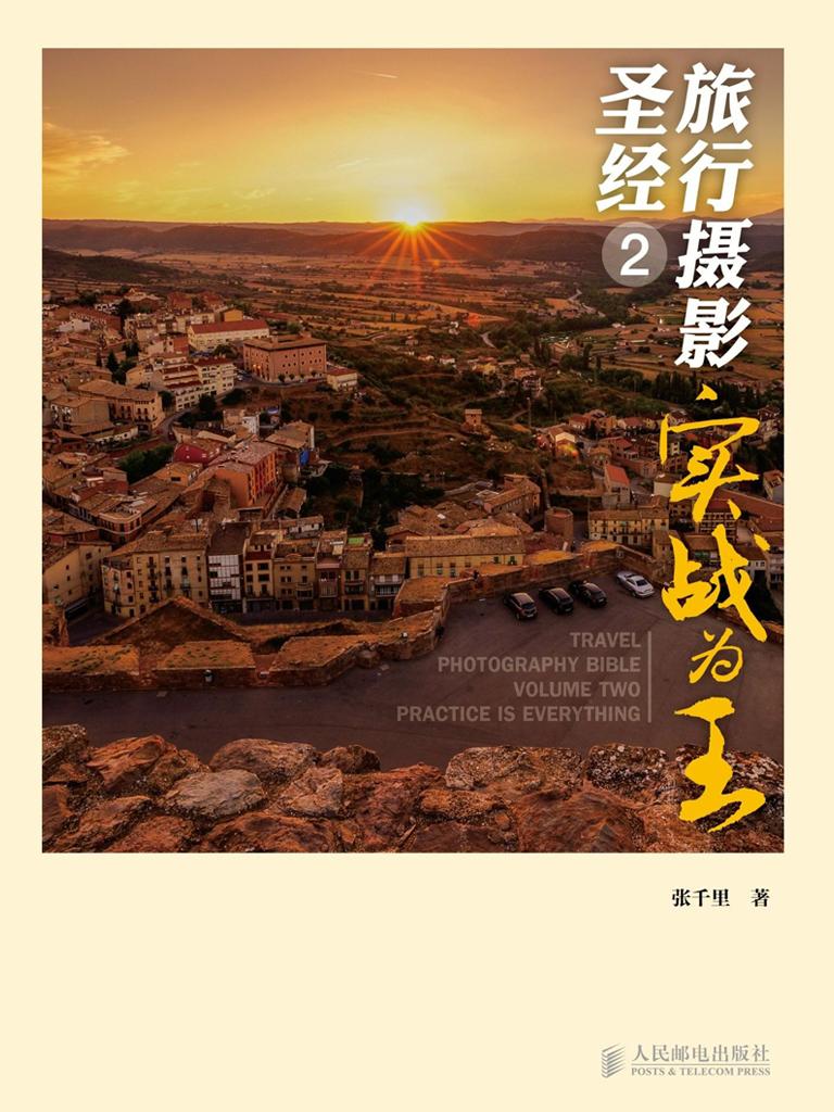 旅行摄影圣经 2:实战为王