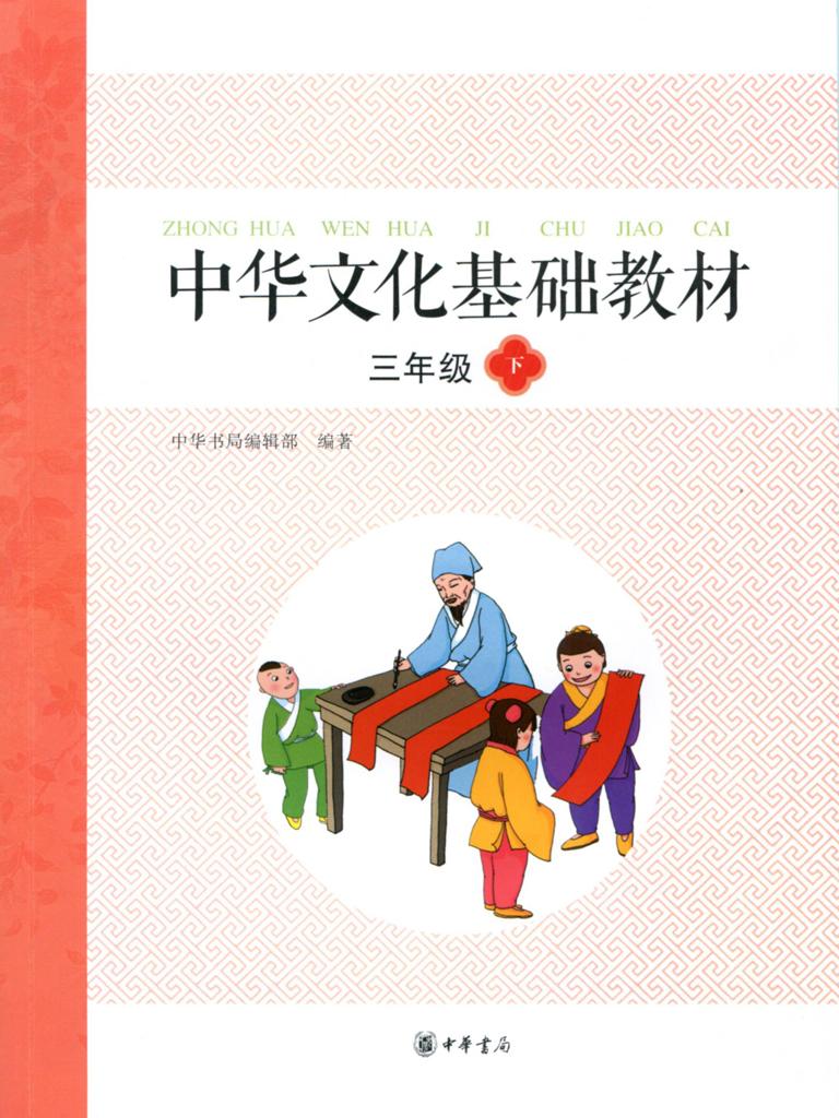 中华文化基础教材三年级(下)