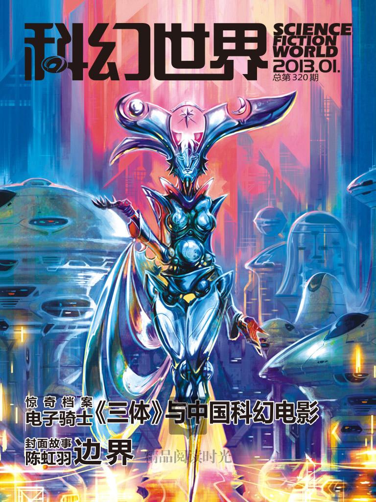 科幻世界·2013年01期