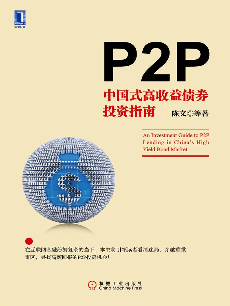 P2P:中国式高收益债券投资指南