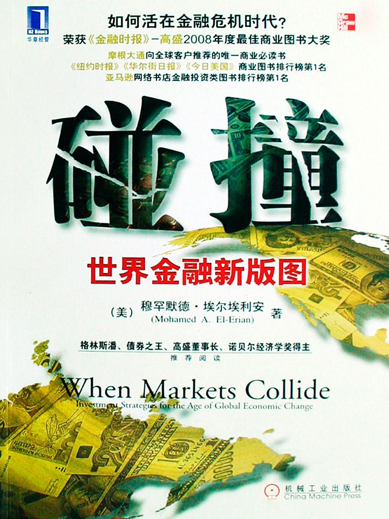 碰撞:世界金融新版图