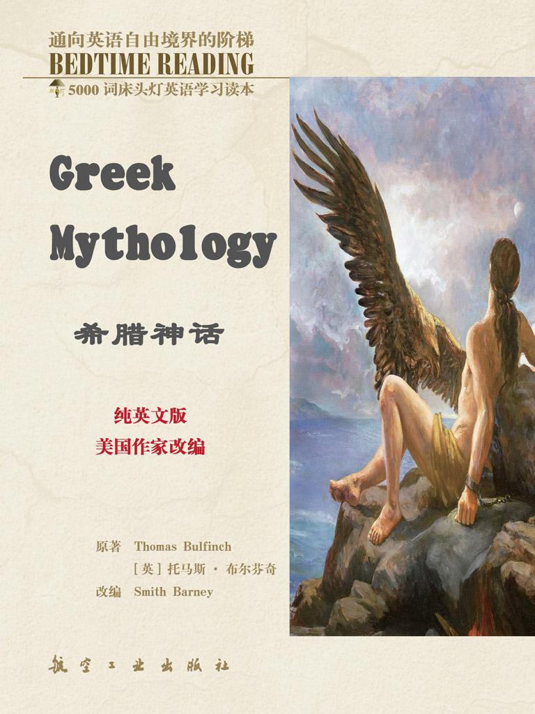 希腊神话(床头灯英语学习读本)