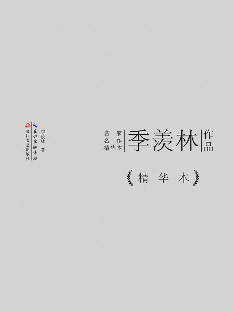 季羡林作品(精华本)