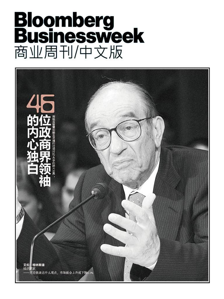 彭博商业周刊:46位政商界领袖的内心独白