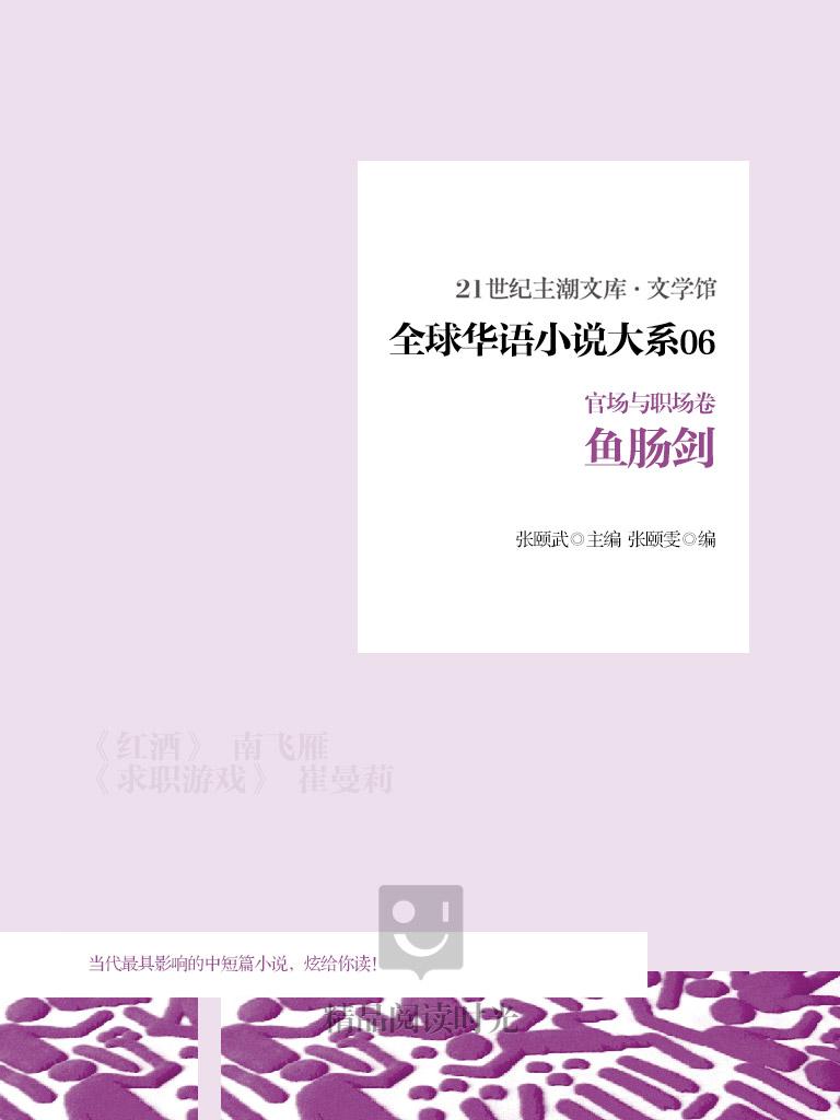 全球华语小说大系 6(官场与职场卷):鱼肠剑