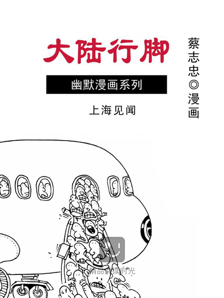 大陆行脚:上海见闻