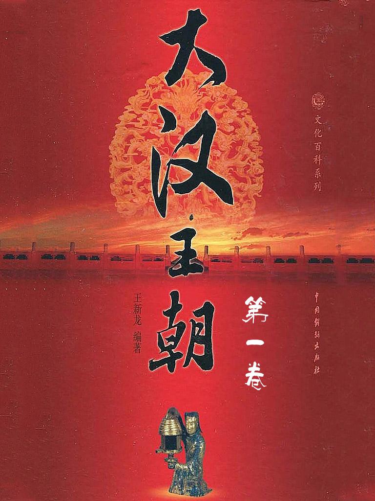 大汉王朝 1
