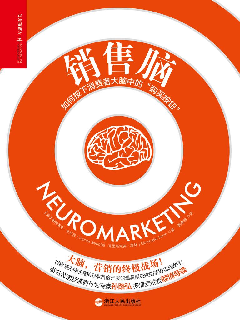 """销售脑:如何按下消费者大脑中的""""购买按钮"""""""