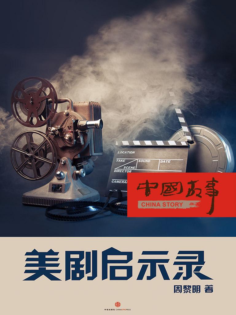 美剧启示录(中国故事)