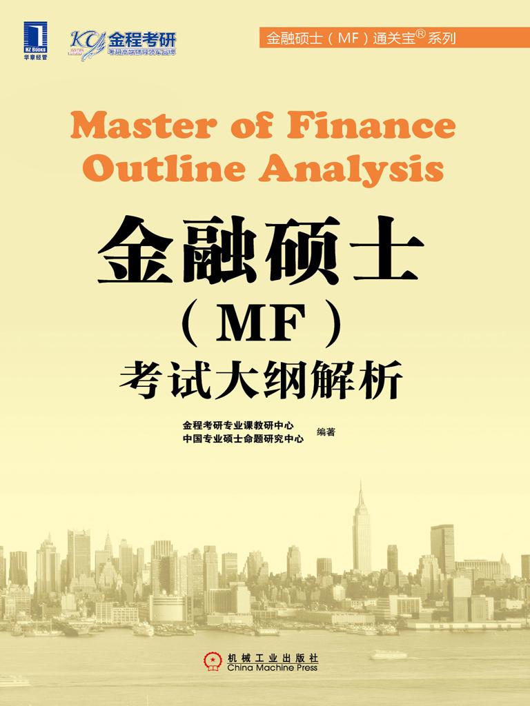 金融硕士(MF)考试大纲解析
