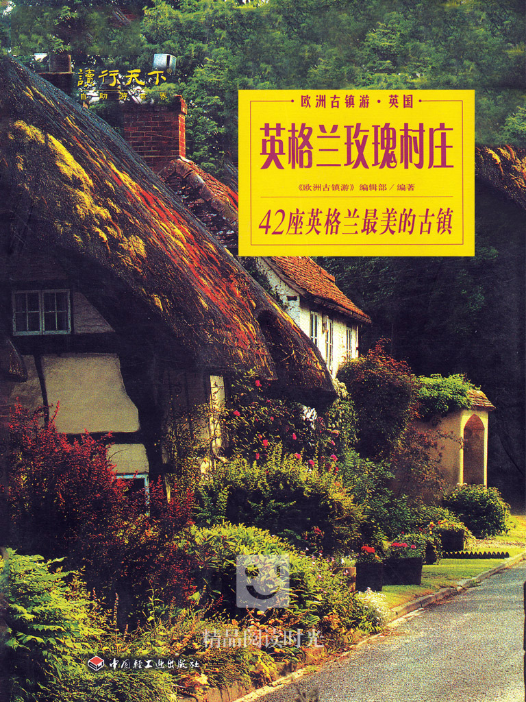 英格兰玫瑰村庄:42座英格兰最美的古镇