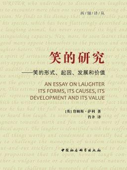 笑的研究:笑的形式、起因、发展和价值
