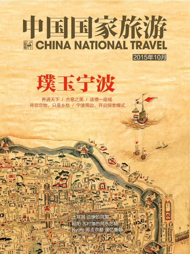 中国国家旅游(2015年10月)