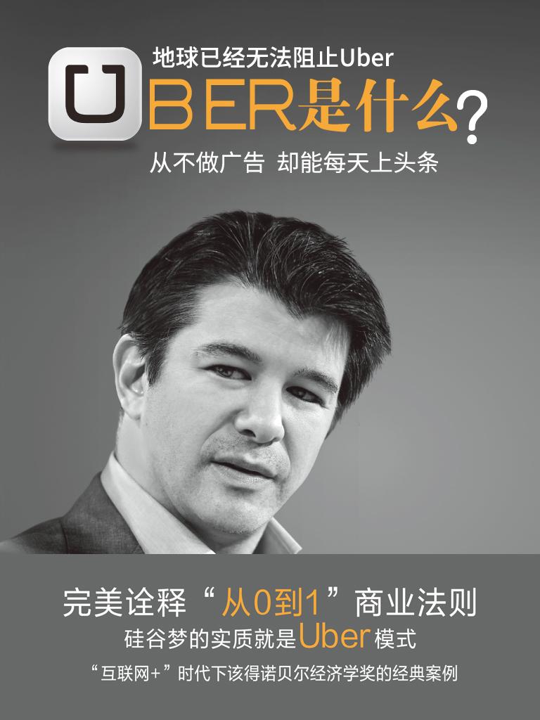 Uber是什么