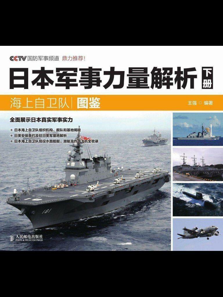日本軍事力量解析 下冊·海上自衛隊圖鑒